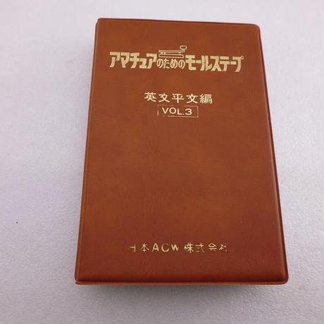 中古  アマチュアのためのモールステープ 英文平文編 VOL.3 ( 入門者用 )( ZHW-ETC-292 )