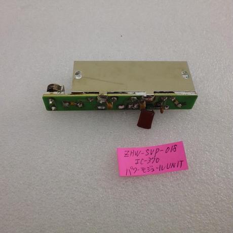 ICOM  IC-370 POWERモジュールUNIT