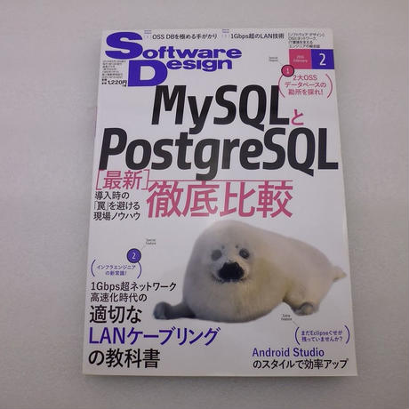 古本 Software Design 2016年2月号