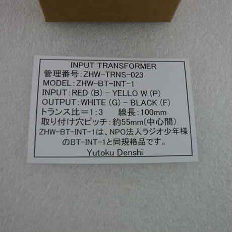 1:3 インプットトランス ZHW-BT-INT-1  ( Input Transformer ZHW-BT-INT-1 )