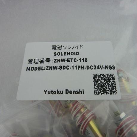 SDC-11PH-DC24V 電磁ソレノイド KGS製  ( ZHW-ETC-110 )