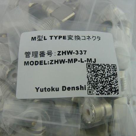 M型 L 変換コネクタ  ( ZHW-337 )