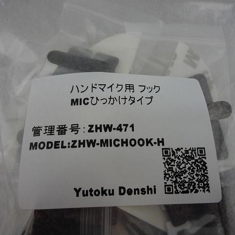 ハンドマイク用フック MIC ひっかけタイプ  ( ZHW-471 )