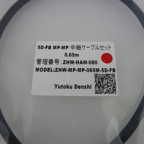 5D-FB  MP-MP中継ケーブル  0.65m ( ZHW-HAM-080 )