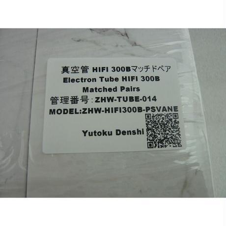 PSVANE HIFI300B 真空管 マッチドペア  ( ZHW-TUBE-014 )