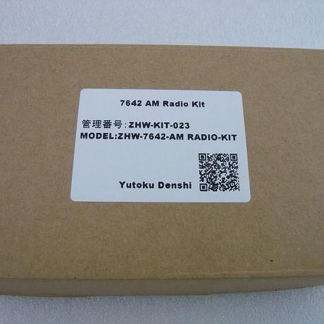 日本語詳細組立手順書付  7642 AM ラジオキット  ( ZHW-KIT-023 )