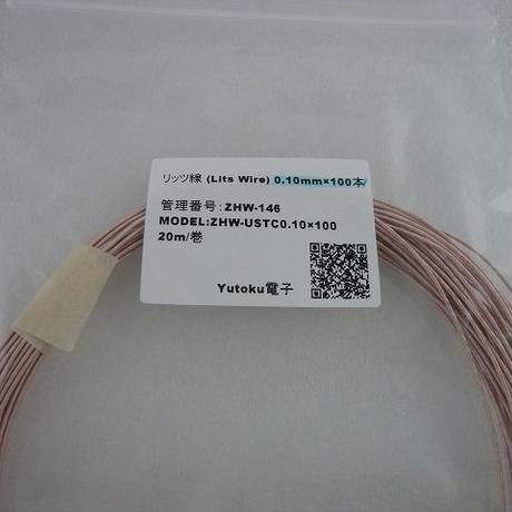 0.1mm×100本 リッツ線  ( ZHW-146 )