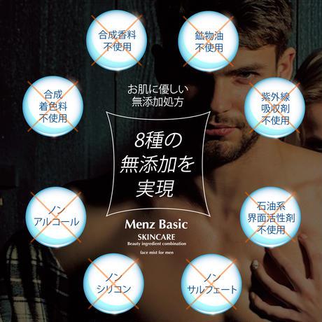 メンズベーシック スプレー洗顔 【 スキンケア & テカリ防止 】肌ケア 肌荒れ予防 対策 フェイスミスト ベースケア 日本製 大容量 180ml