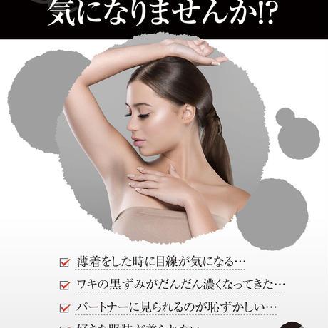 ワキキュア HQクリーム 30g