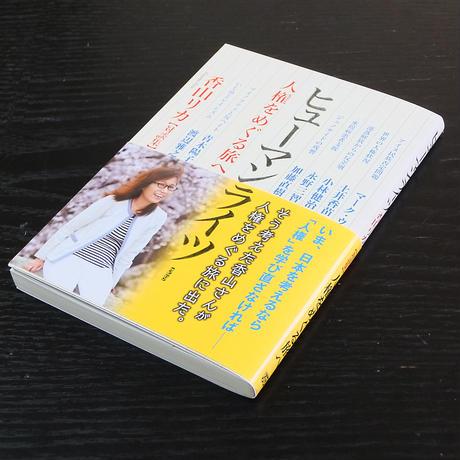 香山リカ対談集『ヒューマンライツ』