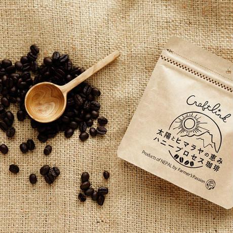太陽とヒマラヤの恵み ハニープロセス珈琲|豆|ネパール産