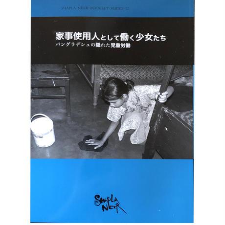 家事使用人として働く少女たち【ブックレット】|16081