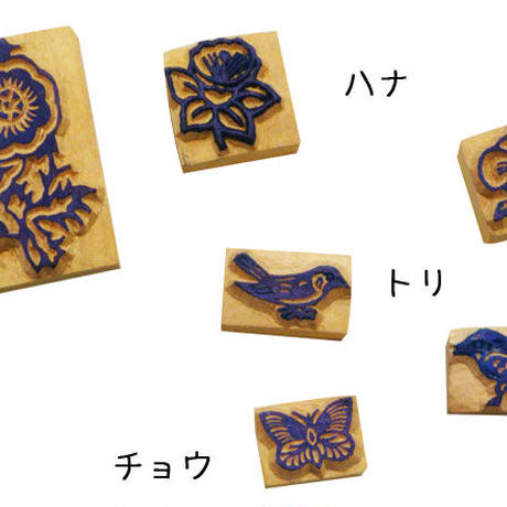 木彫はんこセット 花と鳥|36060