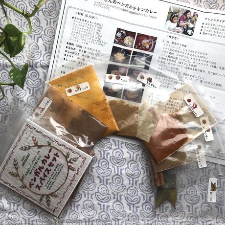 【ネコポス注文(3点まで)】ベンガルカレー スパイスセット|16106