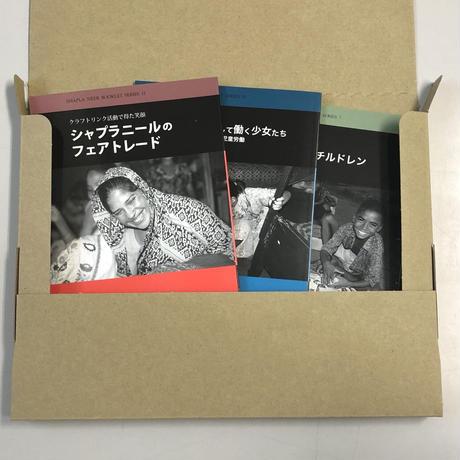 シャプラニールのフェアトレード【ブックレット】|16071