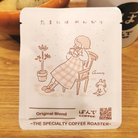 [momochy × ぽんでCOFFEE]ドリップバッグ(3点)+ コースターセット