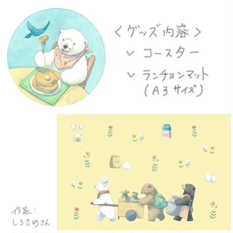 [しろさめ × DIORAMA CAFE]パンケーキMix/テーブルウェアセット