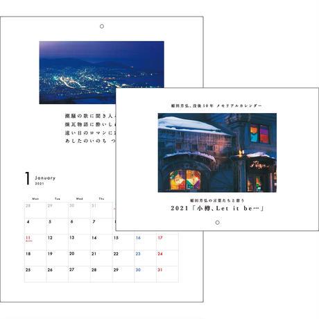 稲田芳弘メモリアル・カレンダー2021「小樽、 Let it be…」