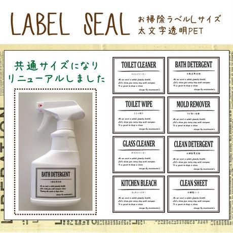 【在庫処分】お掃除ラベルLサイズ太文字透明PET(CL08T)
