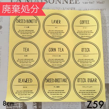 Z59【廃棄処分】フレッシュロックラベル14番8cm手書き風透明PET