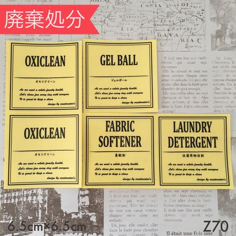 Z70【廃棄処分】洗剤ラベル大サイズ太文字透明PET