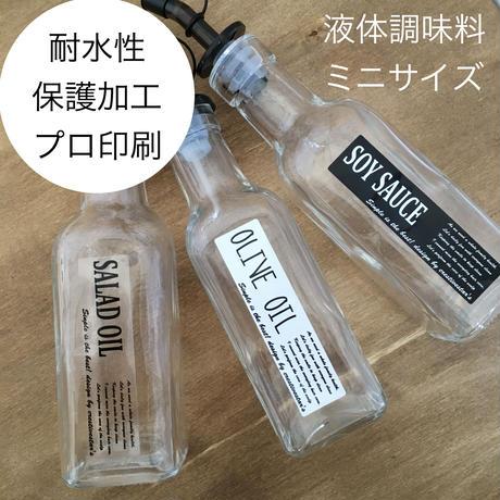 液体調味料ラベルミニサイズ