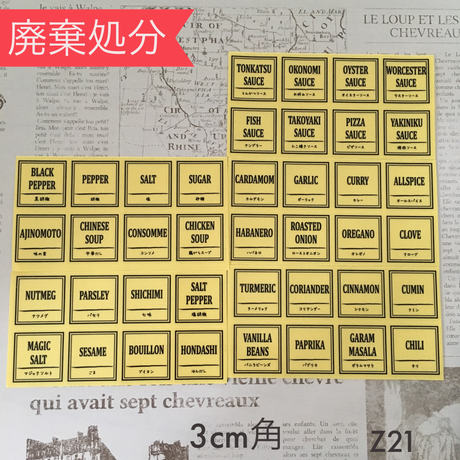 Z21【廃棄処分】スパイスラベル3cm太文字透明PET
