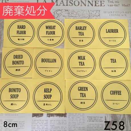 Z58【廃棄処分】フレッシュロックラベル15番8cm太文字透明PET