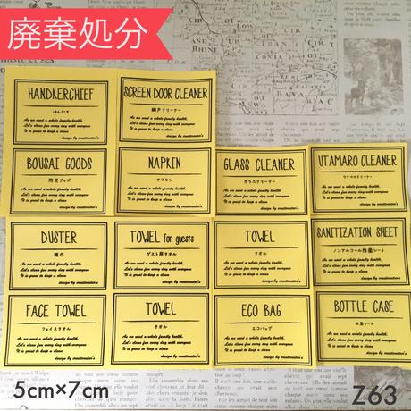 Z63【廃棄処分】収納ラベルLサイズ手書き風透明PET