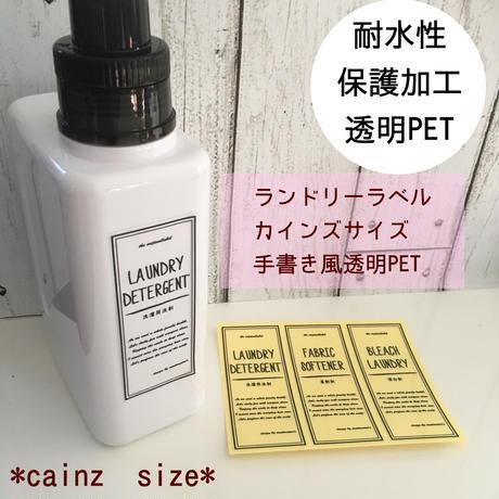 【限定】ランドリーラベルカインズサイズ手書き風透明PET