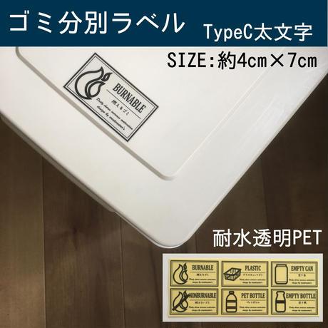ゴミ分別ラベル蓋サイズイラスト入りTypeC 太文字透明PET