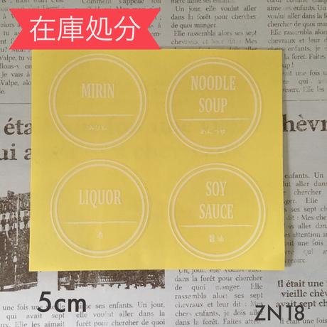 ZN018【在庫処分】調味料ラベル5cm太文字透明PET白文字