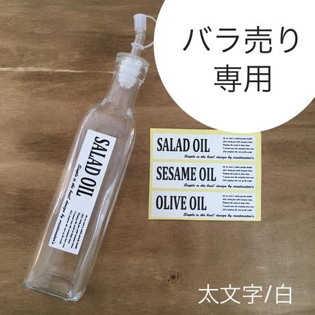 【ばら売り専用】液体調味料ラベルFrancfrancサイス太文字白ラベル
