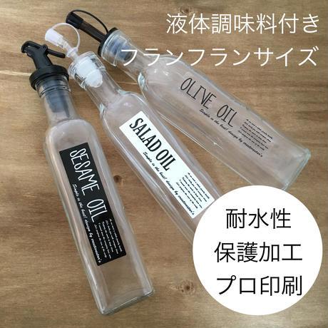 液体調味料ラベルFrancfrancサイズ