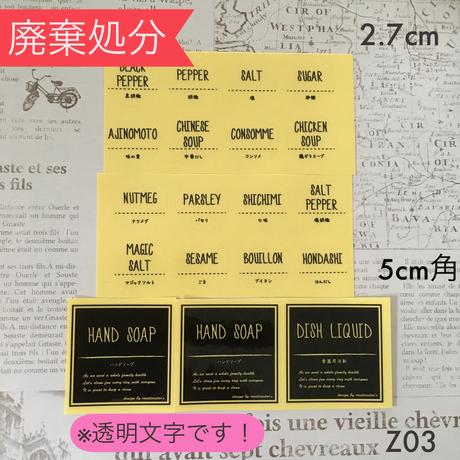 【廃棄処分】Z03 スパイスラベルベーシックセット手書き風透明PET