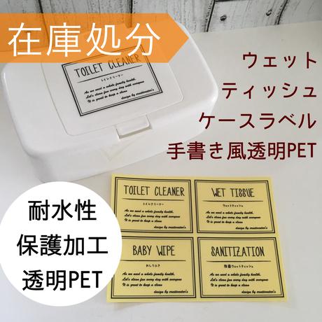 【在庫処分】ウェットティッシュケースラベルLサイズ手書き風透明PET4枚