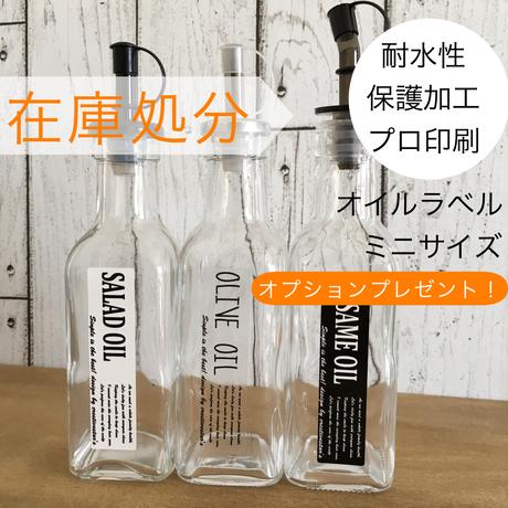 【在庫処分】オイルラベルミニサイズ透明PET☆オマケでオプションの液体調味料プレゼント