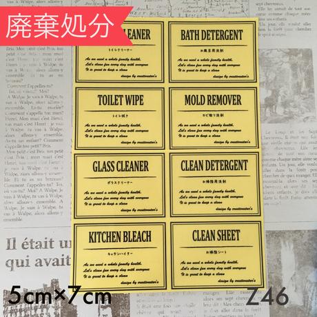 Z46【廃棄処分】スプレーラベルLサイズ太文字透明PET