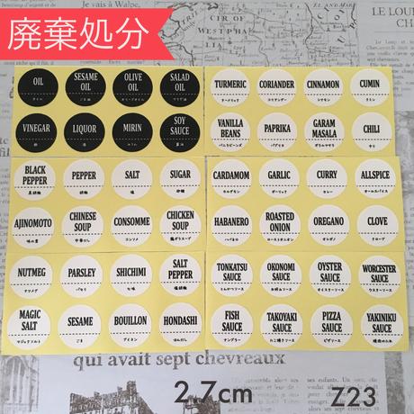 Z23【廃棄処分】スパイスラベルベーシックセット&オプション太文字白ラベル