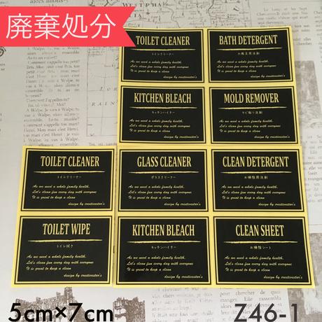 Z46-1【廃棄処分】スプレーラベルLサイズ太文字ブラック透明PET