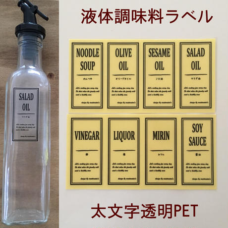【限定】液体調味料ラベルフランフランサイズTypeC太文字透明PET