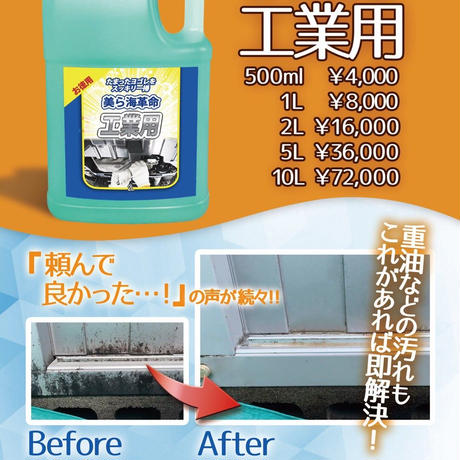 美ら海革命 (工業用) 5L
