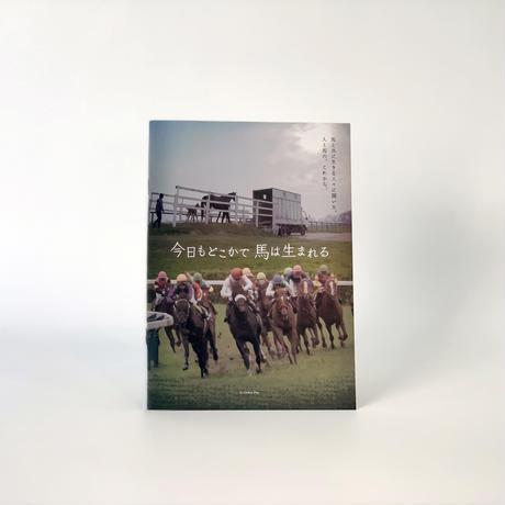 今日もどこかで馬は生まれる 〜映画パンフレット〜