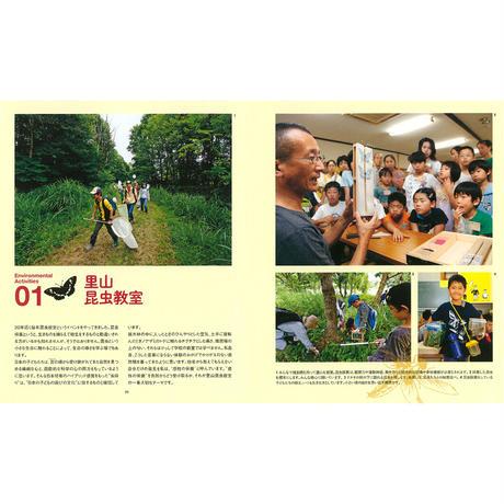 【今森光彦】写真集『光の田園物語-環境農家への道-』