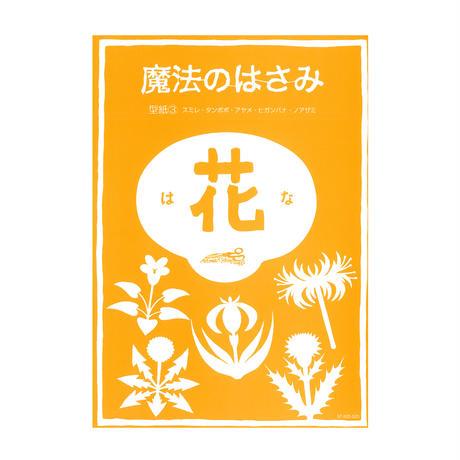 【今森光彦】型紙セット「花」
