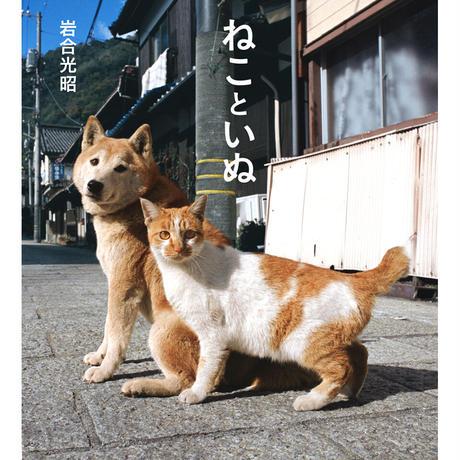 【岩合光昭】IWAGO'S BOOK ③『ねこといぬ』