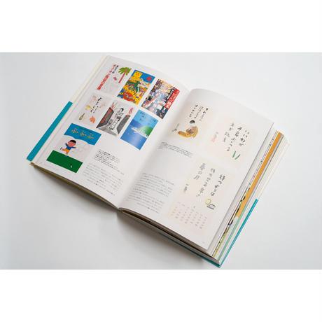 【安西水丸・購入特典】作品集『イラストレーター安西水丸』限定版カバー(カレンダー付)