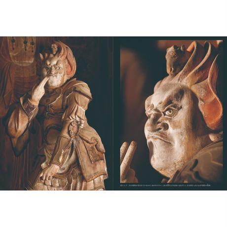 【三好和義】写真集『室生寺』