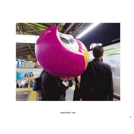 【熊切圭介】写真集『東京ワンダー 揺らぐ街』