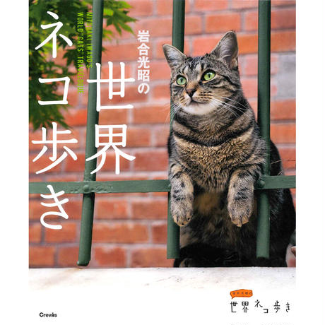 【岩合光昭】写真集『岩合光昭の世界ネコ歩き』
